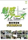 DVD&DJCD「魅惑ツアーズ 櫻井孝宏編」伊豆最南端の旅