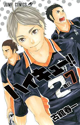 ハイキュー!! 7 (ジャンプコミックス)の詳細を見る