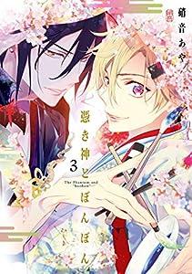 憑き神とぼんぼん 3巻 (デジタル版ガンガンコミックスONLINE)