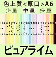 色上質(中量)A6<厚口>[ピュアライム](1000枚)
