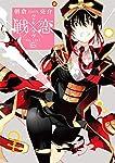 戦×恋(ヴァルラヴ)(6) (ガンガンコミックス)