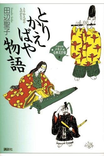 とりかえばや物語 (21世紀版・少年少女古典文学館 第8巻)