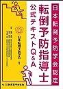 日本転倒予防学会認定 転倒予防指導士 公式テキストQ&A