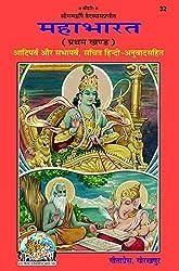 Mahabharat PDF Hindi