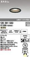 オーデリック ダウンライト 【OD 361 020】 外構用照明 エクステリアライト 【OD361020】