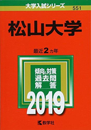 松山大学 (2019年版大学入試シリーズ)