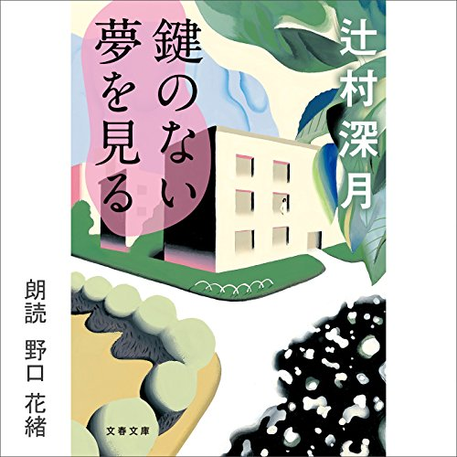 『鍵のない夢を見る』のカバーアート