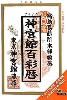神宮館百彩暦〈平成23年版〉