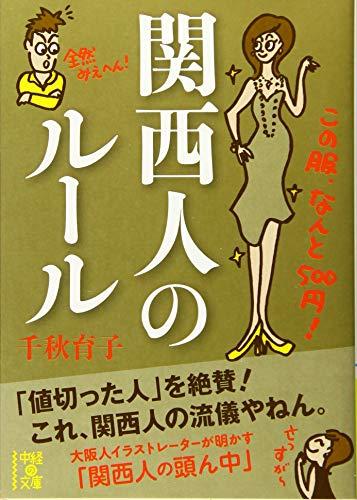 関西人のルール (中経の文庫)