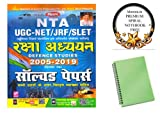 Kiran Prakashan NTA UGC-NET / JRF / SLET Raksha Adhyan ( Defence Studies ) Solved Papers Book in Hindi With Ahooza Premium Pocket Spiral Notebook