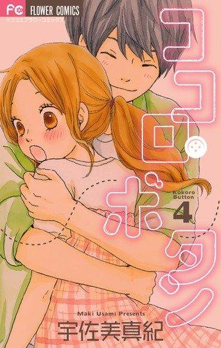 ココロ・ボタン 4 (Betsucomiフラワーコミックス)