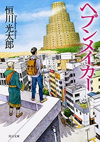 ヘブンメイカー (角川文庫)