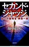 セカンド・ジャッジ: 出口の裁判官 岬剣一郎 (光文社文庫)
