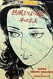 熱風ひばりケ丘 (カワデ・パーソナル・コミックス 14)
