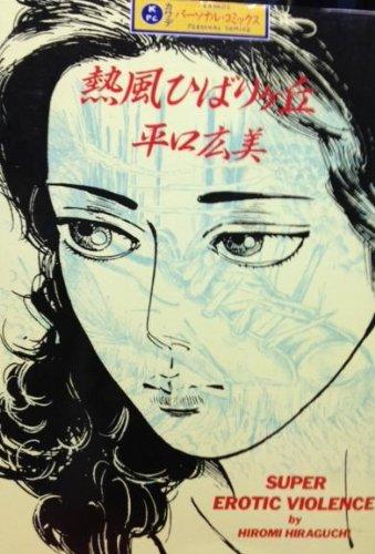 熱風ひばりケ丘 (カワデ・パーソナル・コミックス 14)の詳細を見る