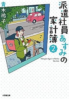 派遣社員あすみの家計簿 (2) (小学館文庫 C あ 5-2 キャラブン!)