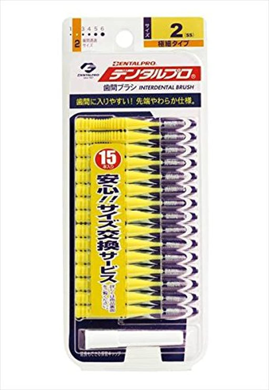 進捗自治的出費デンタルプロ 歯間ブラシ(I字型)15本 サイズ2(SS)0.8mm×120点セット (4973227834610)
