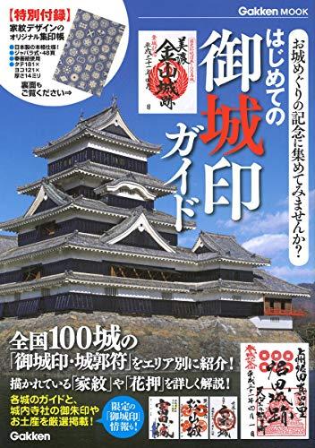 【オリジナル集印帳つき】はじめての御城印ガイド (学研ムック)