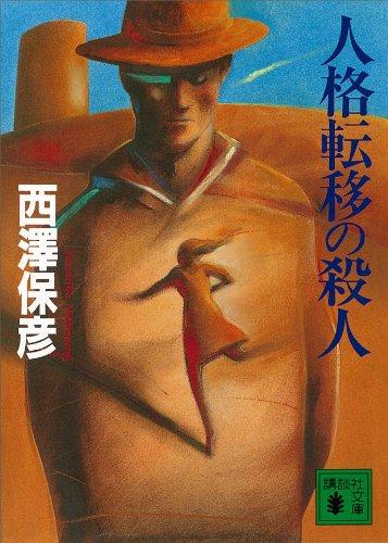 人格転移の殺人 (講談社文庫)   西澤保彦   日本の小説・文芸   Kindleストア   Amazon