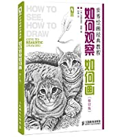 How to observe how the draw (revised edition)(Chinese Edition)