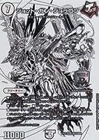 デュエルマスターズ DMEX12 DR3/DR6 ジョット・ガン・ジョラゴン (DR ドラリンカード) 最強戦略!!ドラリンパック (DMEX-12)
