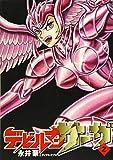 デビルマンサーガ (2) (ビッグコミックススペシャル)