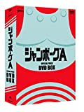ジャンボーグA DVD-BOX[DVD]