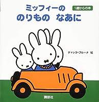 ミッフィーの のりもの なあに 1歳からの本 (ブルーナブック)