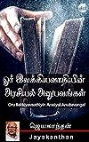 Oru Ilakkiyavaathiyin Arasiyal Anubavangal (Tamil Edition)