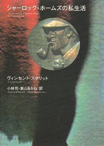 シャーロック・ホームズの私生活 (河出文庫)