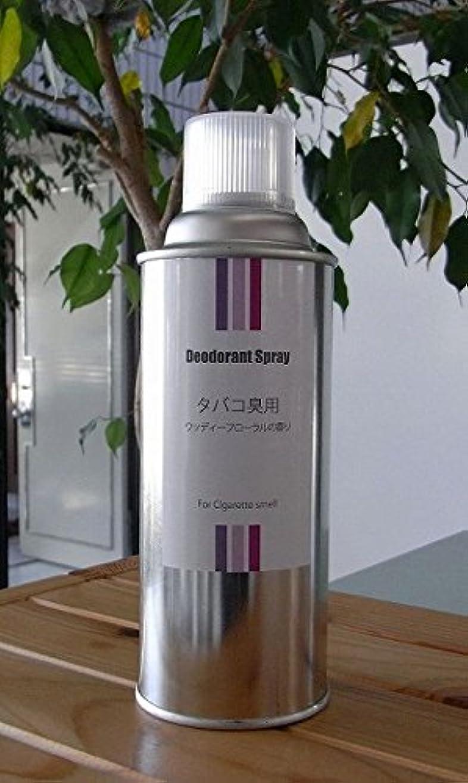 プラグ耐える細心のDeodorant Spray<タバコ臭用>