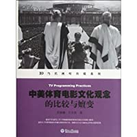 The Comparasion and Changing of Cultural Ideas of American and Chinese Sports Films (Chinese Edition)