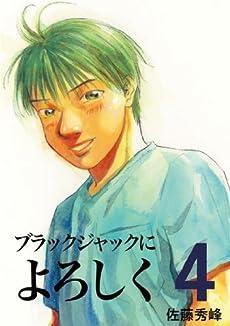 ブラックジャックによろしく 4巻 (Kindle)』|感想・レビュー - 読書 ...