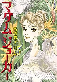 [名香智子]のマダム・ジョーカー : 25 (ジュールコミックス)