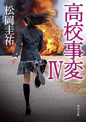 高校事変 IV (角川文庫)