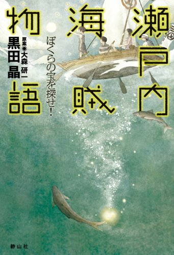 瀬戸内海賊物語 ぼくらの宝を探せ!