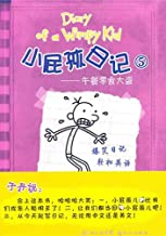 Diary of A Wimpy Kid 5-Lunch Thief (Chinese Edition)