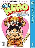 自由人HERO 1 (ジャンプコミックスDIGITAL)