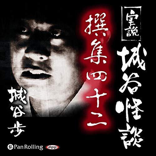『実説 城谷怪談 撰集四十二』のカバーアート