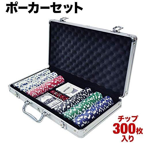 iimono117 ポーカーセット チップ300枚 アルミケース入り / 本格派 カジノゲーム ポーカー