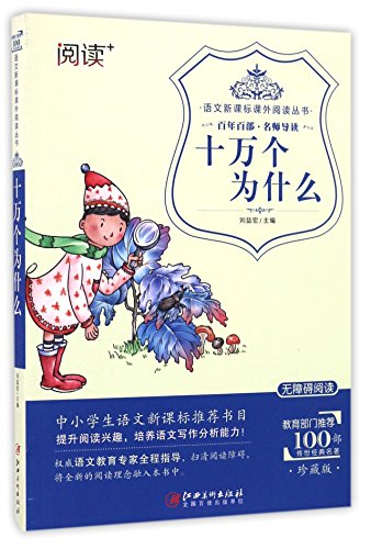 One Hundred Thousand Whys (Chinese Edition)