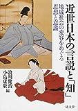 近世日本の言説と「知」―地域社会の変容をめぐる思想と意識