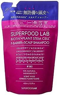 自然由来成分95% スーパーフードラボ 【 紫外線 】 Pバリア 【スッキリ】 シャンプー リフィル 400ml SUPERFOOD LAB ノンシリコン ノンパラベン ビオチン配合 無添加 花粉 うるおい 詰め替え 大容量 つめかえ SFL