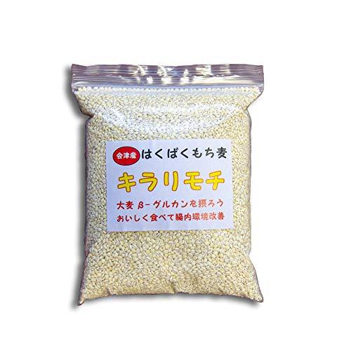 【会津産】はくばくもち麦 キラリモチ 950g 話題のスーパー食材もち麦 大麦β-グルカンで腸内環境改善