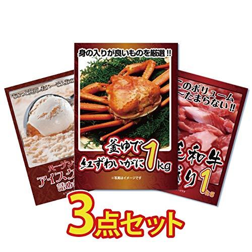 景品セット 3点 …釜茹で紅ズワイガニ 1kg、黒毛和牛肉 特盛り 1kg、ハーゲンダッツ&ブランブリュンアイスセット