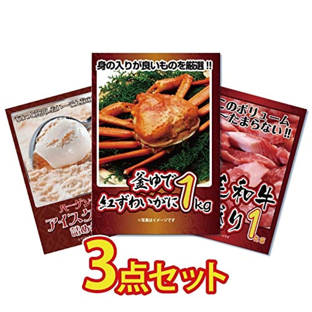 スモッグ鷲食い違い景品セット 3点 …釜茹で紅ズワイガニ 1kg、黒毛和牛肉 特盛り 1kg、ハーゲンダッツ&ブランブリュンアイスセット