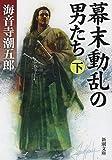 幕末動乱の男たち(下) (新潮文庫)