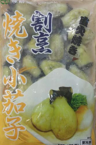 割烹 焼き 小なす ( ヒスイ ) 575g×20P ( P25個 ) 業務用 冷凍 茄子