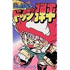 ☆炎の闘球児☆ ドッジ弾平(14) (てんとう虫コミックス)