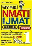 完全再現 NMAT・JMAT攻略問題集 全面改訂版 (本当の就職テスト)
